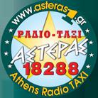 Ραδιοταξί Αστέρας 18288