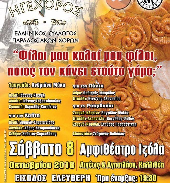 ΗΓΕΧΟΡΟΣ – Σάββατο 8 Οκτωβρίου – Αμφιθέατρο Ιζόλα