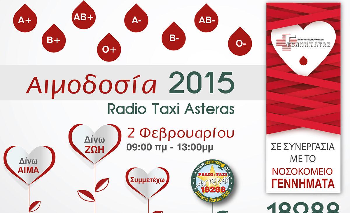 Αιμοδοσία 2015 – Ράδιο Ταξί Αστέρας