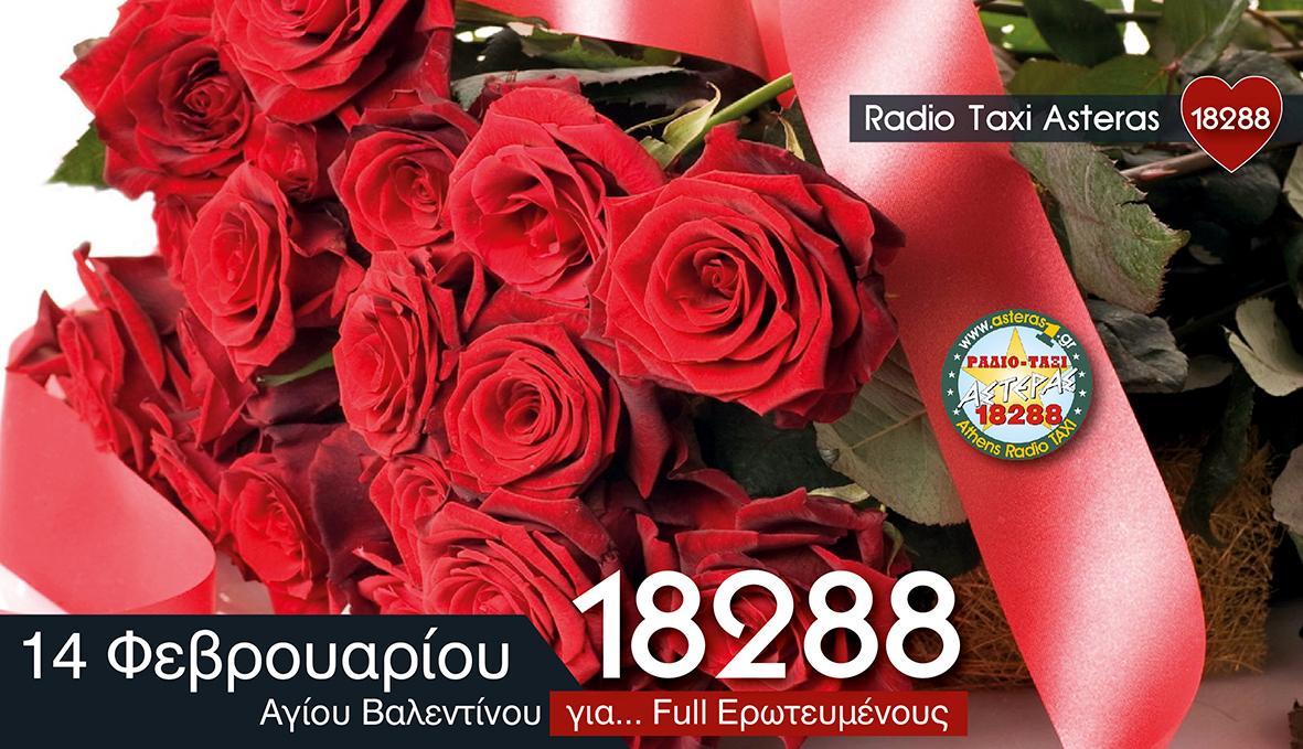 Αγίου Βαλεντίνου για…Full Ερωτευμένους – Radio Taxi Asteras – 18288