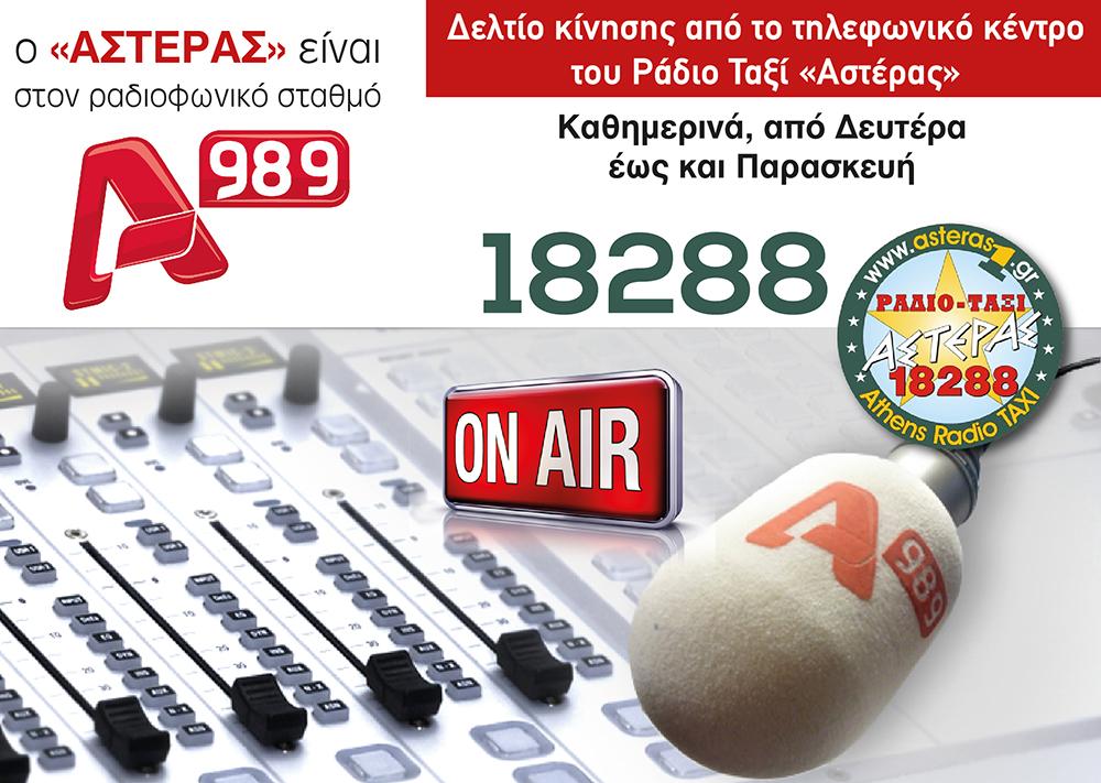 Ο «Αστέρας» είναι στον ραδιοφωνικό σταθμό «Alpha 98,9 fm» καθημερινά για το δελτίο κίνησης στους δρόμους της Αττικής