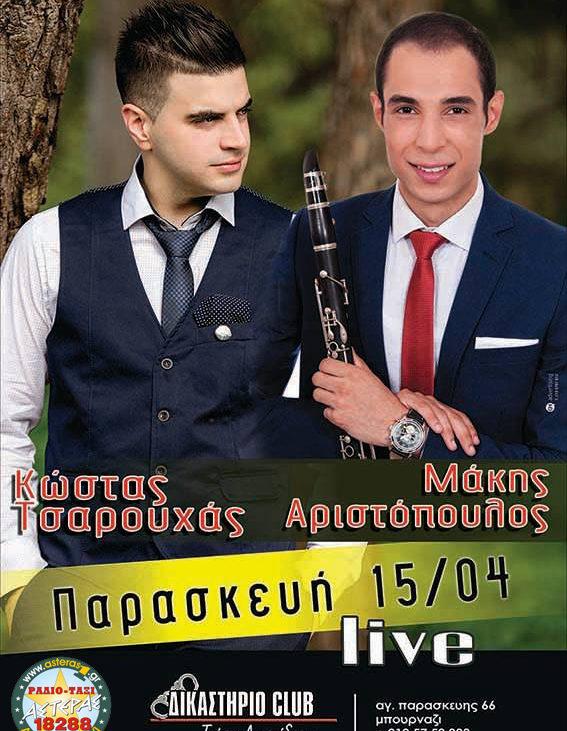 Κώστας Τσαρούχας – Μάκης Αριστόπουλος | Παρασκευή 15/04 – Δικαστήριο Club