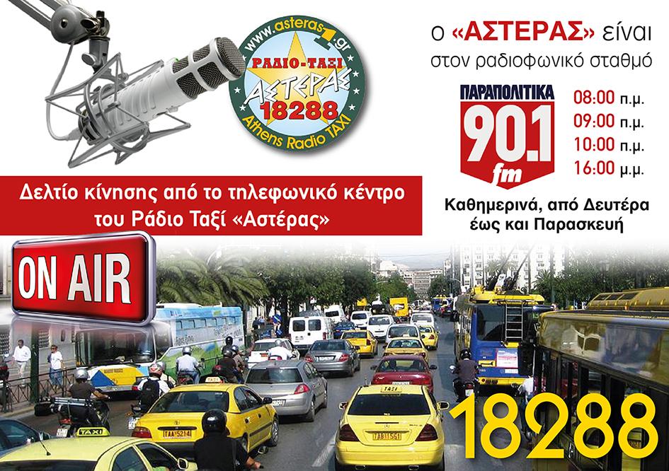 Ο «Αστέρας» είναι στον ραδιοφωνικό σταθμό «Παραπολιτικά 90,1 fm» καθημερινά για το δελτίο κίνησης στους δρόμους της Αττικής