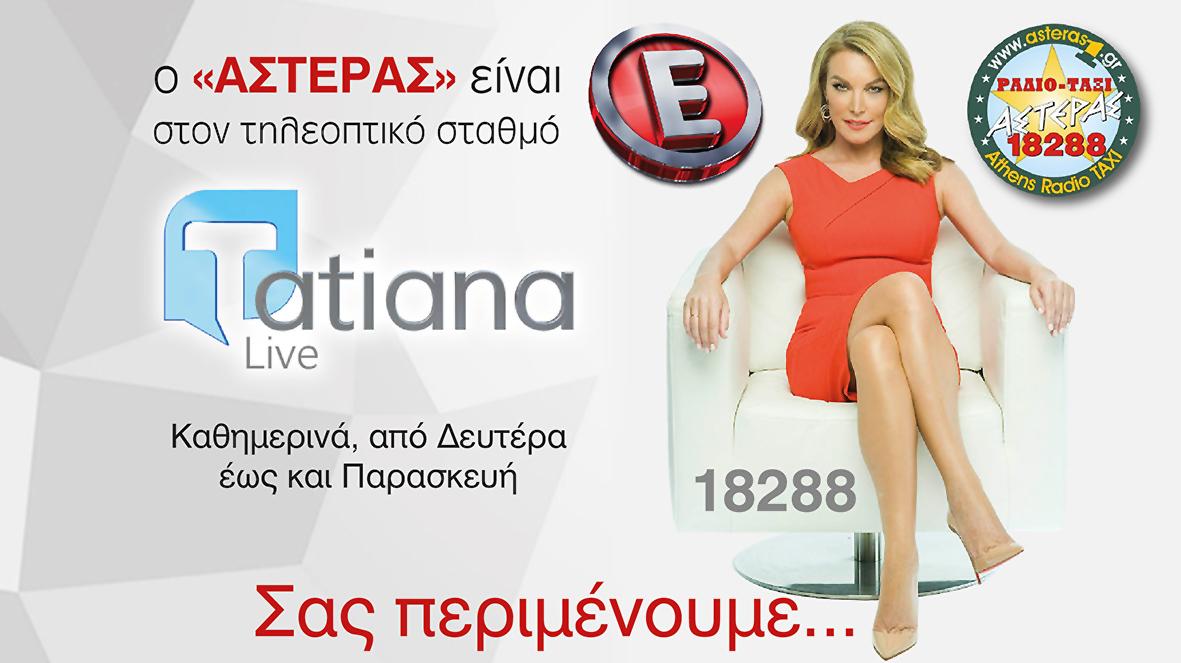 """Ο """"Αστέρας"""" είναι στον τηλεοπτικό σταθμό «Ε» Τατιάνα Live"""