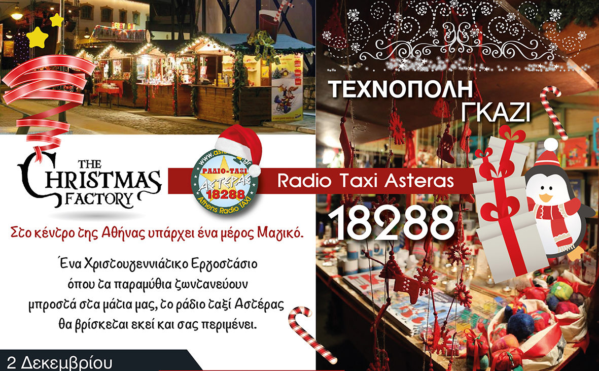 The Christmas Factory – Radio Taxi Asteras