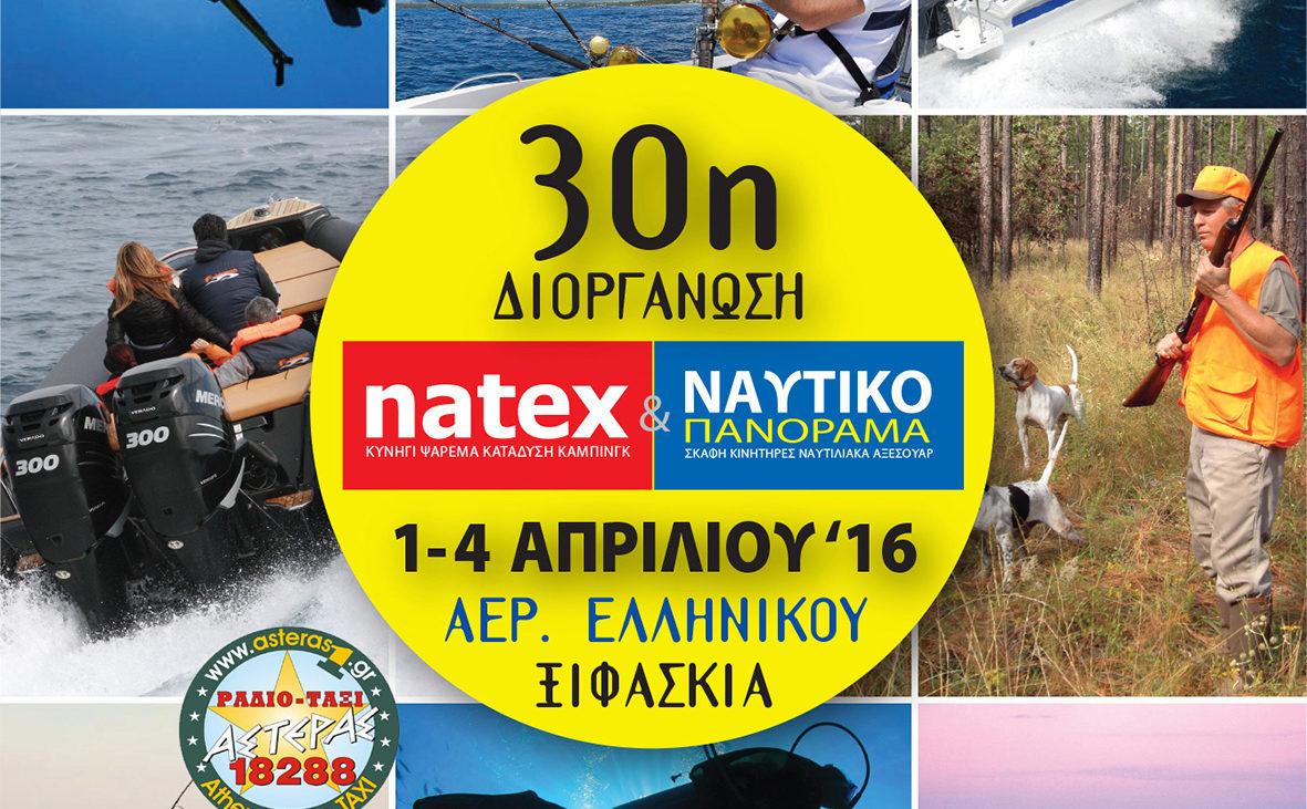 30η Διοργάνωση: Natex & Ναυτικό Πανόραμα
