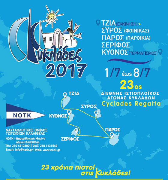 """""""ΚΥΚΛΑΔΕΣ 2017"""" (23ος Διεθνής Ιστιοπλοϊκός Αγώνας Κυκλάδων)"""