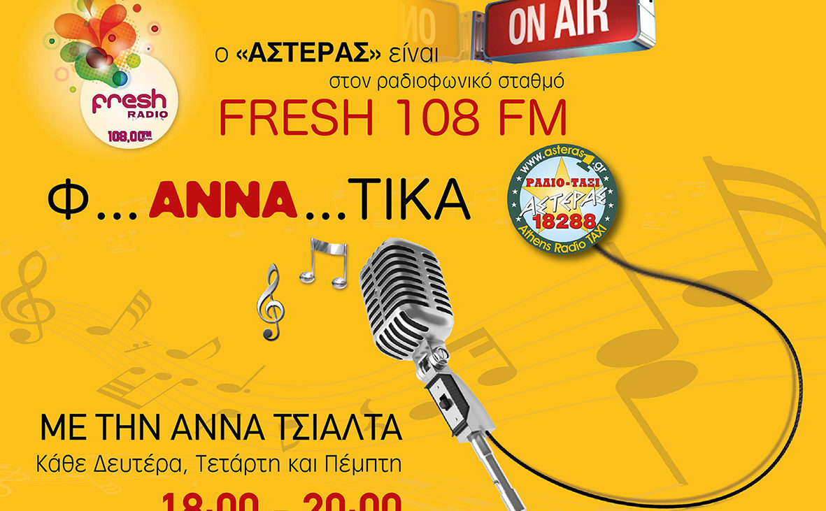 Ο ΑΣΤΕΡΑΣ είναι Φ…ΑΝΝΑ…ΤΙΚΑ στο ραδιοφωνικό σταθμό FRESH 108 FM