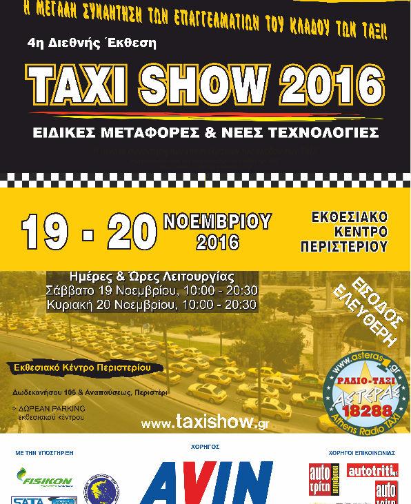 Taxi Show 2016 – 19, 20 Νοεμβρίου 2016