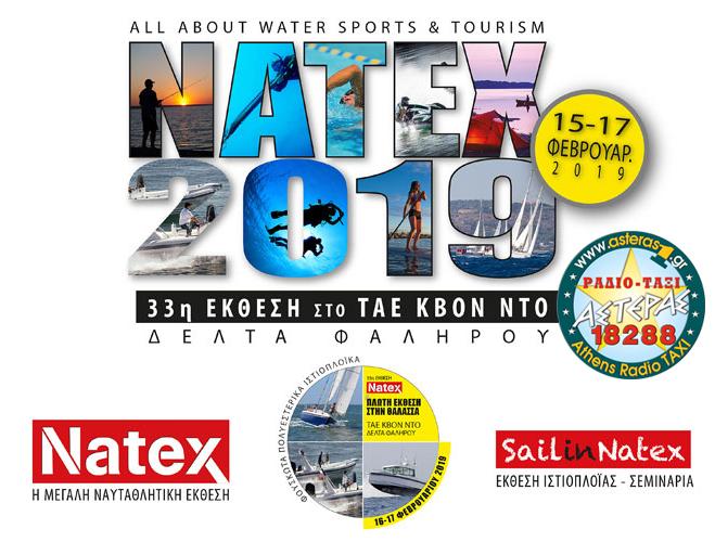 NATEX 2019 | 15 – 17 Φεβρουαρίου 2019