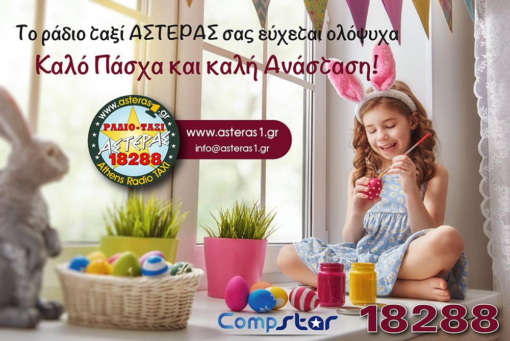 Το ράδιο ταξί ΑΣΤΕΡΑΣ σας εύχεται ολόψυχα: Καλό Πάσχα και καλή Ανάσταση!
